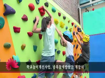 학교놀이개선사업, '송북참새방앗간' 개장식