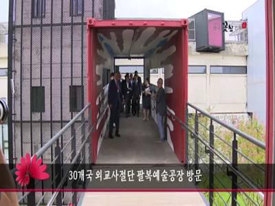 30개국 외교사절단 '팔복예술공장' 방문
