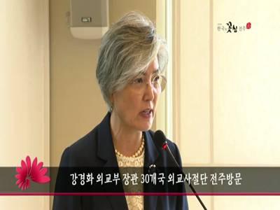 강경화 외교부 장관 및 30개국 외교사절단 전주방문