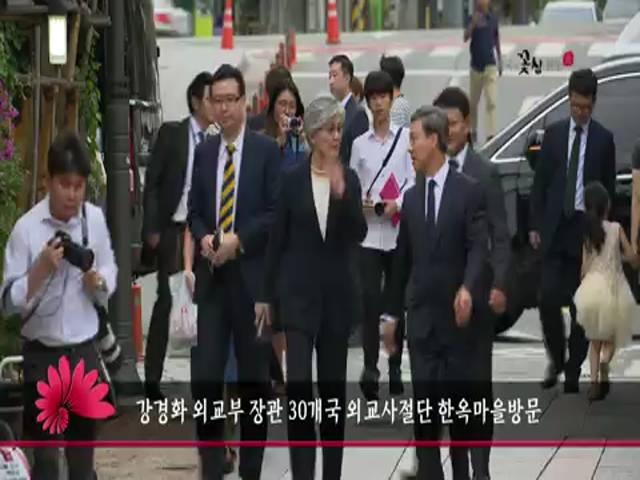 강경화 외교부 장관 및 30개국 외교사절단 한옥마을방문