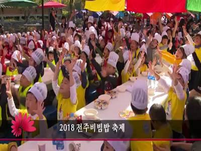 2018 전주비빔밥 축제