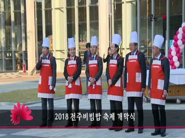 2018 전주비비밥 축제 개막식