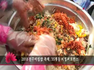 2018 전주비빔밥 축제, '35개동 비빔퍼포먼스'