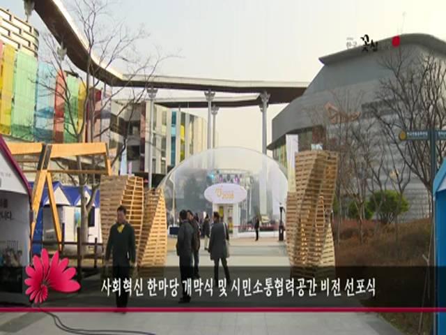 사회혁신 한마당 개막식 및 시민소통협력공간 비전 선포식