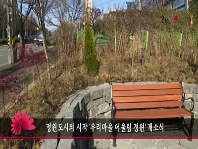 정원도시의 시작 '우리마을 어울림 정원' 개소식