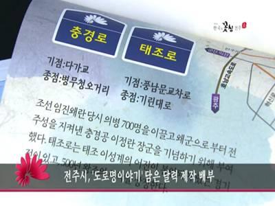 전주시, '도로명이야기' 담은 달력 제작 배부