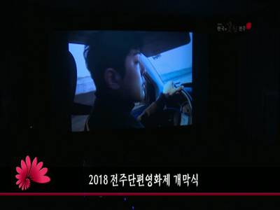 2018 전주단편영화제 개막식