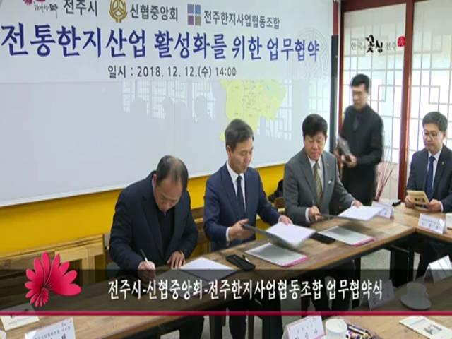 전주시-신협중앙회-전주한지사업협동조합 업무협약식