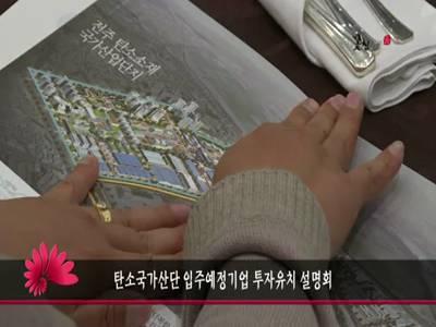 탄소국가산단 입주예정기업 투자유치 설명회