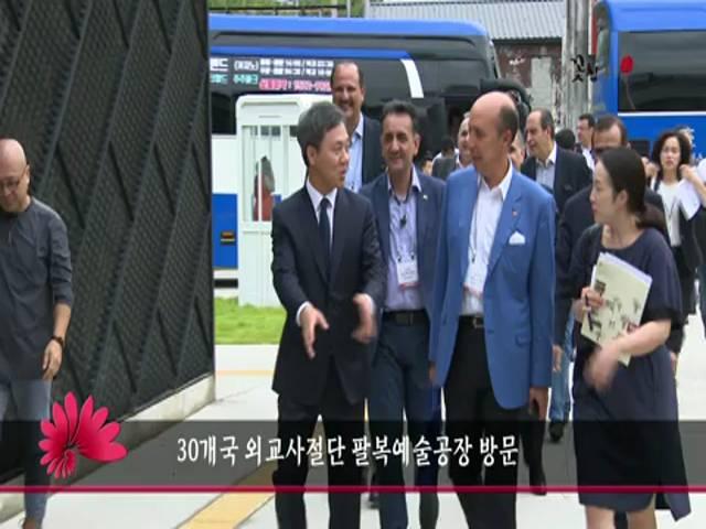 30개국 외교사절단 팔복예술공장 방문