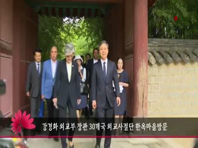 강경화 외교부 장관 30개국 외교사절단 한옥마을 방문