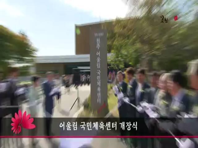 어울림 국민체육센터 개장식