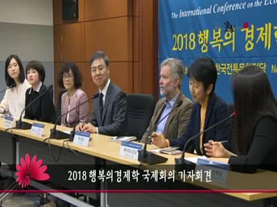 2018 행복의경제학 국제회의 기자회견