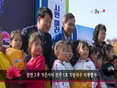 천만그루 정원도시 전주 1호 기념식수 식재행사