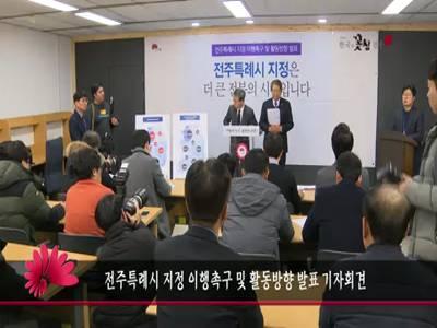 전주특례시 지정 이행촉구 및 활동방향 발표 기자회견
