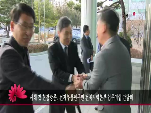 새해 첫 현장방문, 전자부품연구원 전북지역본부 입주기업 간담회