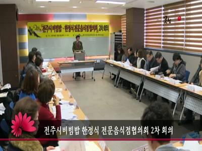 전주시 비빔밥 한정식 전문음식점협의회 2차 회의