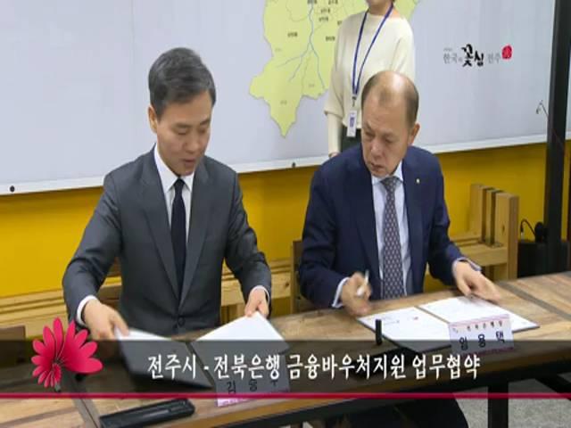 전주시 - 전북은행 금융바우처지원 업무협약