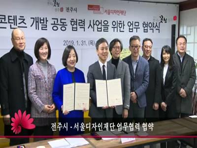 전주시 - 서울디자인재단 업무협력 협약