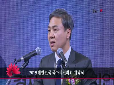 2019 대한민국 국가비전회의 개막식