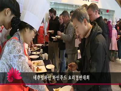 내추럴와인 와인푸드 요리경연대회