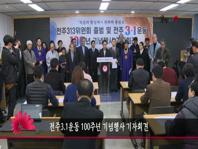 전주3.1운동 100주년 기념행사 기자회견