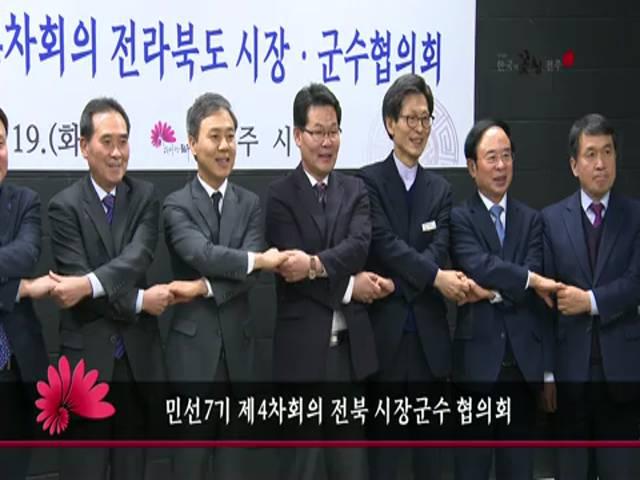 민선7기 제4차회의 전북시장군수 협의회