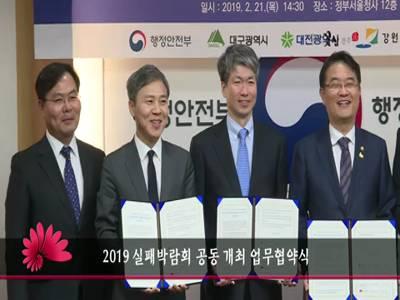 2019 실패박람회 공동 개최 업무협약식