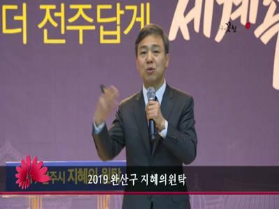 2019 완산구 지혜의원탁