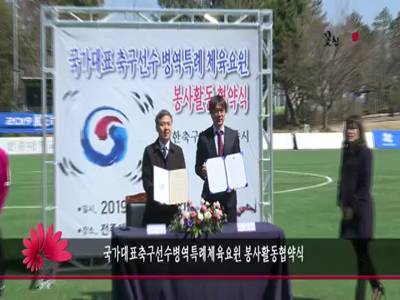 국가대표축구선수 병역특례체육요원 봉사활동협약식