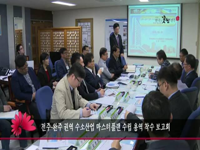 전주-완주 관역 수소산업 마스터플랜 수립 용역 착수 보고회