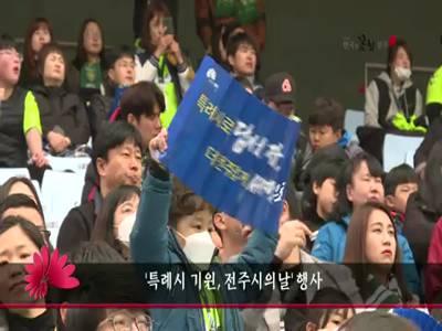 '특례시 기원, 전주시의 날' 행사