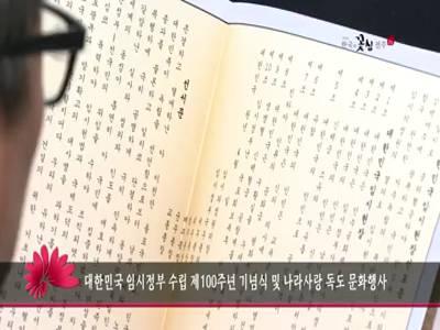 대한민국 임시정부 수립 제100주년 기념식 및 나라사랑 독도 문화행사