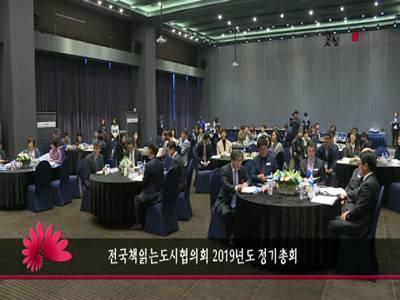 전국책읽는도시협의회 2019년도 정기총회