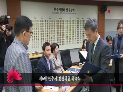 제6대 전주시 경관위원 위촉식