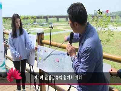 제1회 만경강유역 협의회 개최