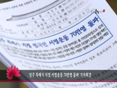 '전주 특례시 지정 서명운동 70만명 돌파'기자회견