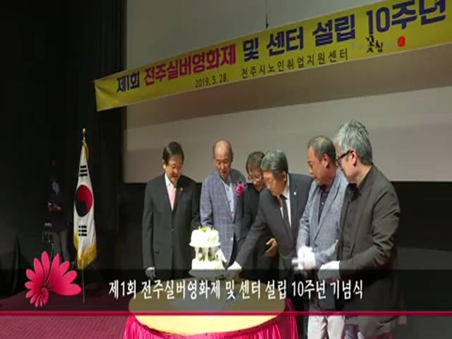 제1회 전주실버영화제 및 센터 설립 10주년 기념식
