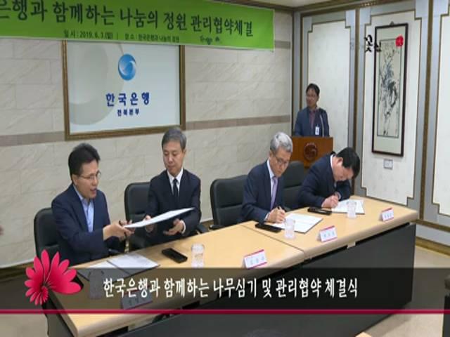 한국은행과 함께하는 나무심기 및 관리협약 체결식
