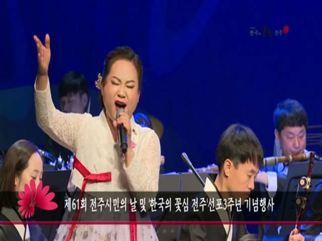 제61회 전주시민의 날 및 '한국의 꽃심 전주' 선포3주년 기념행사