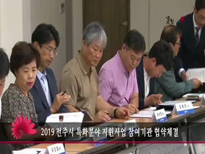 2019 전주시 특화분야 지원사업 참여기관 협약체결