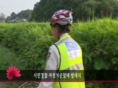 시민경찰 자전거순찰대 발대식