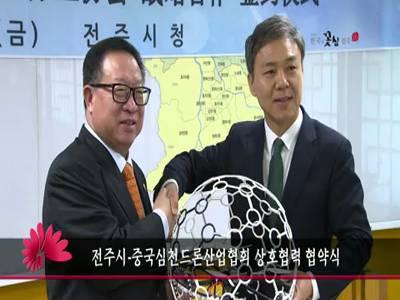 전주시-중국심천드론산업협회 상호협력 협약식