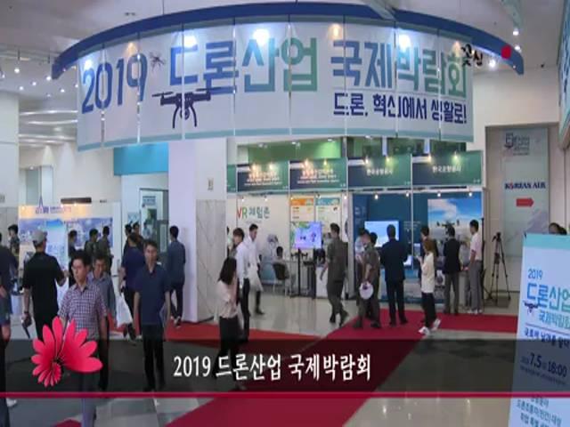 2019 드론산업 국제박람회