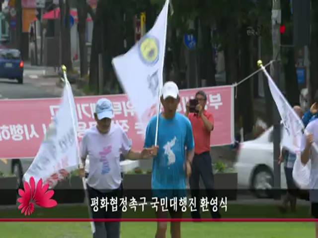 평화협정촉구 국민대행진 환영식