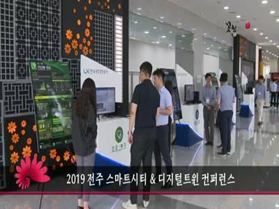 2019 전주 스마트시티 & 디지털트윈 컨퍼런스