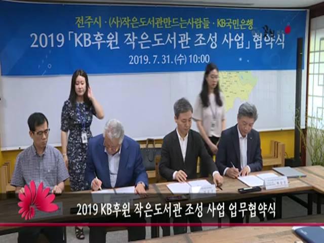 2019 KB후원 작은도서관 조성 사업 업무협약식