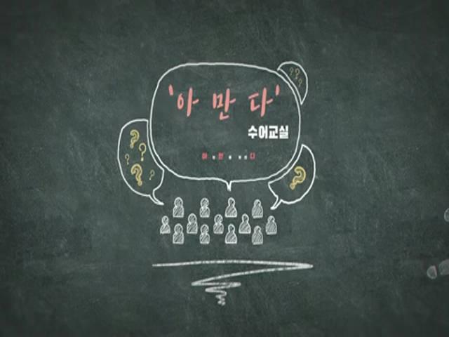 '아만다수어'(3.사랑해(보완설명)예쁘다,미안(죄송)하다,커피)