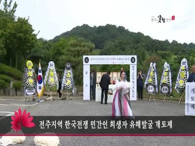 전주지역 한국전쟁 민간인 희생자 유해발굴 개토제