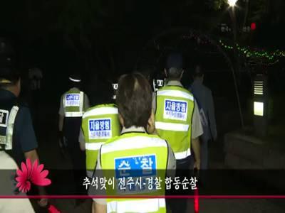 추석맞이 전주시-경찰 합동순찰